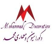 دکور محمد
