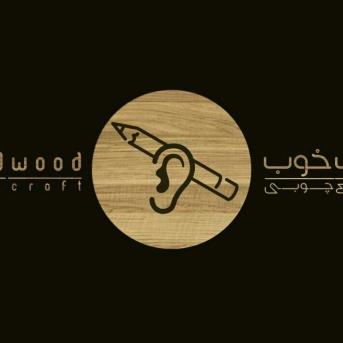 Goodwoodcraft (امیر درخشانی فر)